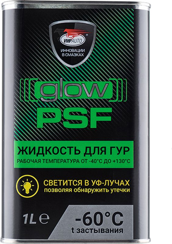 Жидкость для гидроусилителя руля ВМПАвто Glow PSF, 1 лАС.060065Современная жидкость ВМПАвто Glow PSF для гидроусилителя руля используется в легковых и грузовых автомобилях, обеспечивая работоспособность узла даже при низких температурах и сильных нагрузках на ГУР.Возможно применение в качестве жидкости для амортизаторов, гидропневматических подвесок, других автомобильных гидравлических систем любых автотранспортных средств, соответствующих Техническому регламенту Таможенного союза ТР ТС 018/2011 О безопасности колёсных транспортных средств.