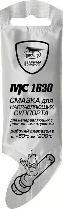 Смазка ВМПАвто МС 1630, для направляющих суппорта, 5 гАС.060080Смазка ВМПАвто МС 1630 защищает от залипания, закоксовывания и присыхания направляющих, обеспечивая равномерный износ колодок и безопасное торможение. Специальная формула не оказывает воздействия на резиновые втулки направляющих, продлевая срок их службы.