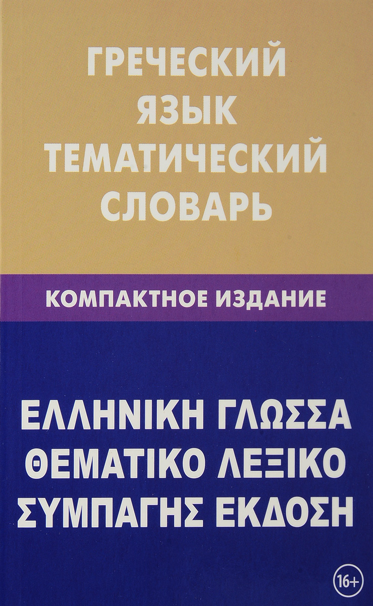 Греческий язык. Тематический словарь.