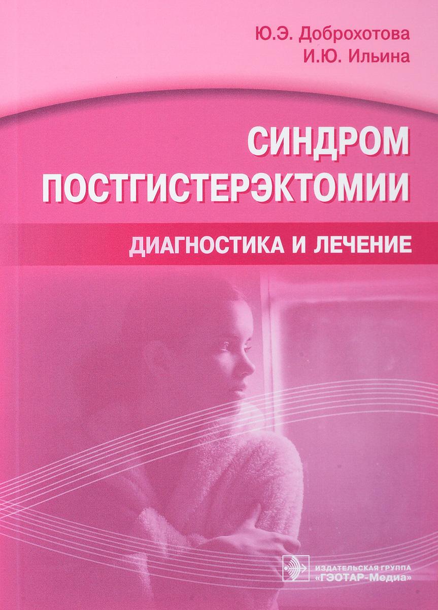 Ю. Э. Доброхотова, И. Ю. Ильина Синдром постгистерэктомии. Диагностика и лечение корецкий д а отдаленные последствия