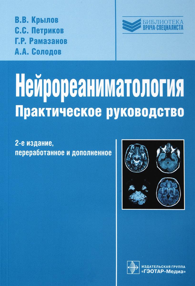 Нейрореаниматология. Практическое руководство. Библиотека врача-специалиста