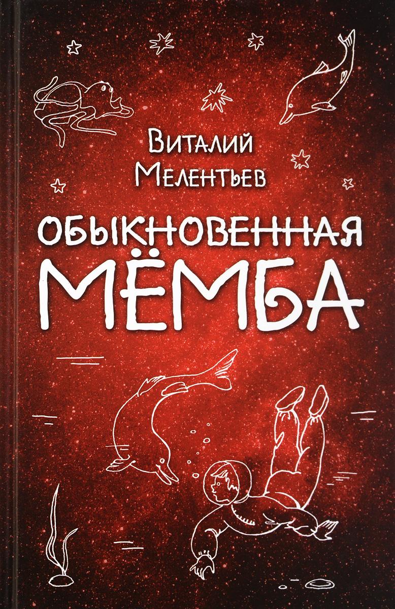 Виталий Мелентьев Обыкновенная Мёмба