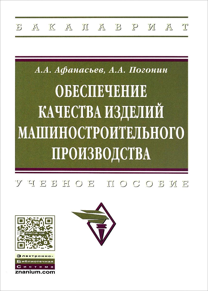 А. А. Афанасьев, А. А. Погонин Обеспечение качества изделий машинного производства. Учебное пособие