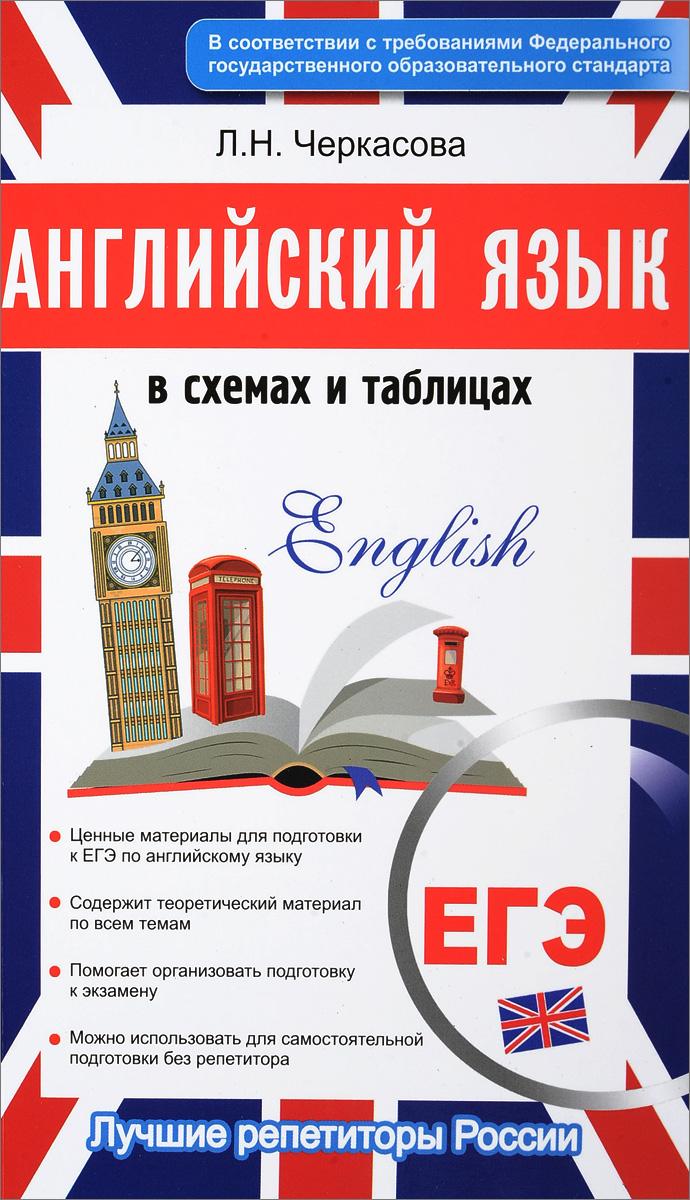 Л. Н. Черкасова ЕГЭ. Английский язык в схемах и таблицах е л лилеева типология синтаксических единиц в таблицах и схемах учебное пособие