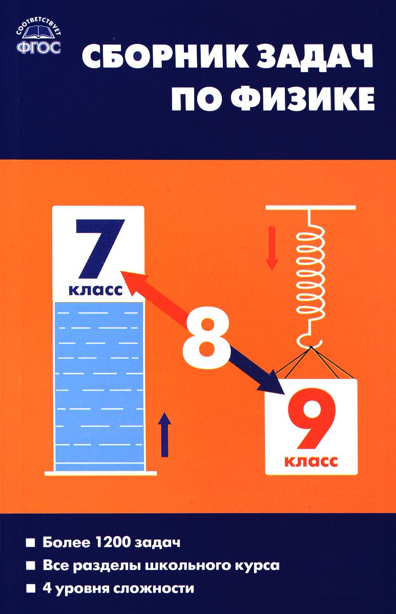 Е. Г. Москвина, В. А. Волков Сборник задач по физике. 7-9 классы ISBN: 978-5-408-03761-2 л а аксенович сборник задач по физике 9 11 классы