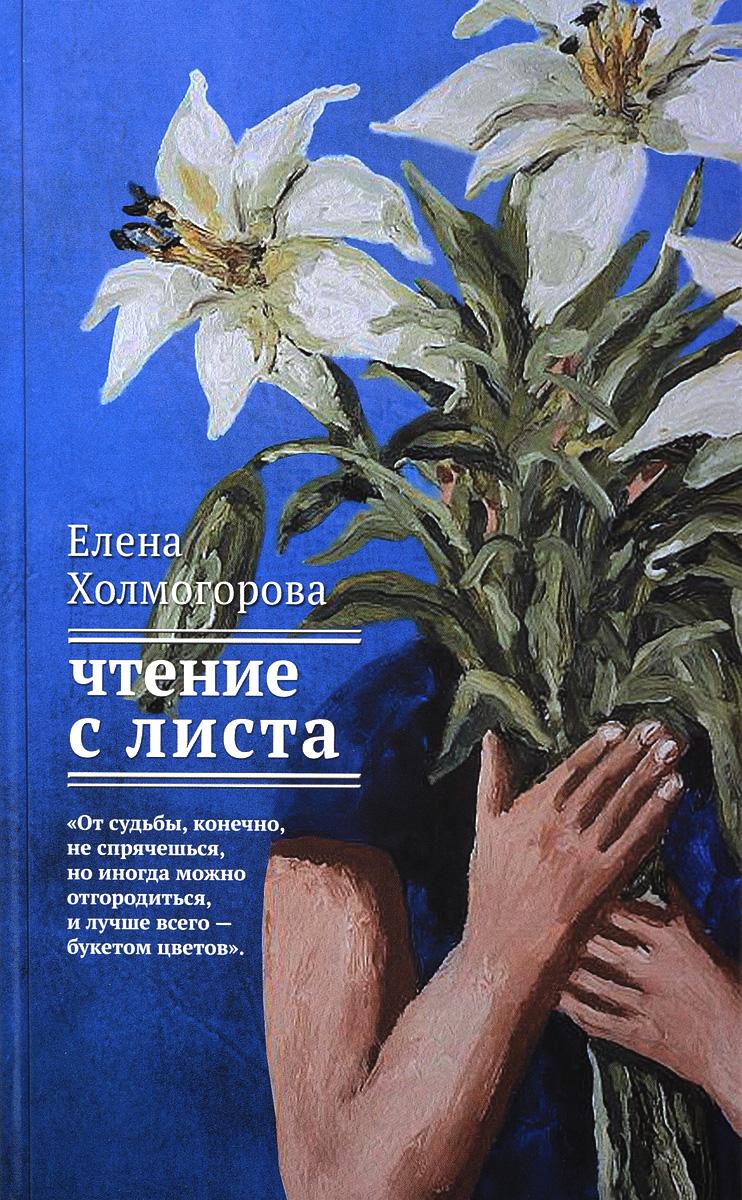 Елена Холмогорова Чтение с листа как программировать на с автор дейтель скачать