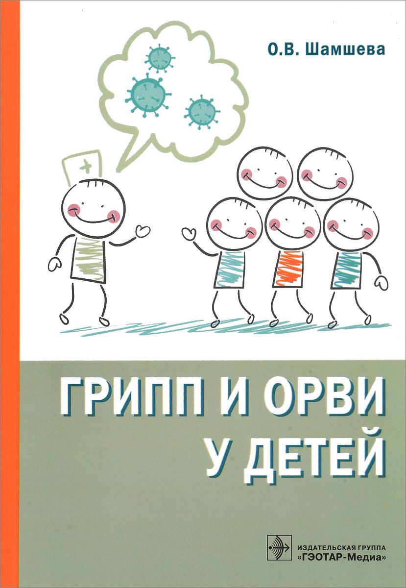 О. В. Шамшева Грипп и ОРВИ у детей грипп и другие орви