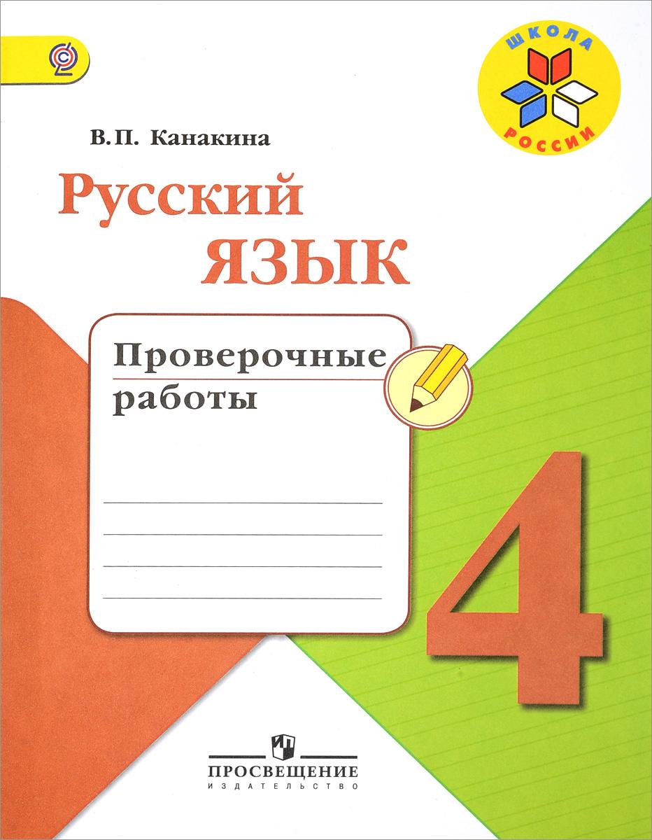 В. П. Канакина Русский язык. 4 класс. Проверочные работы. Учебное пособие