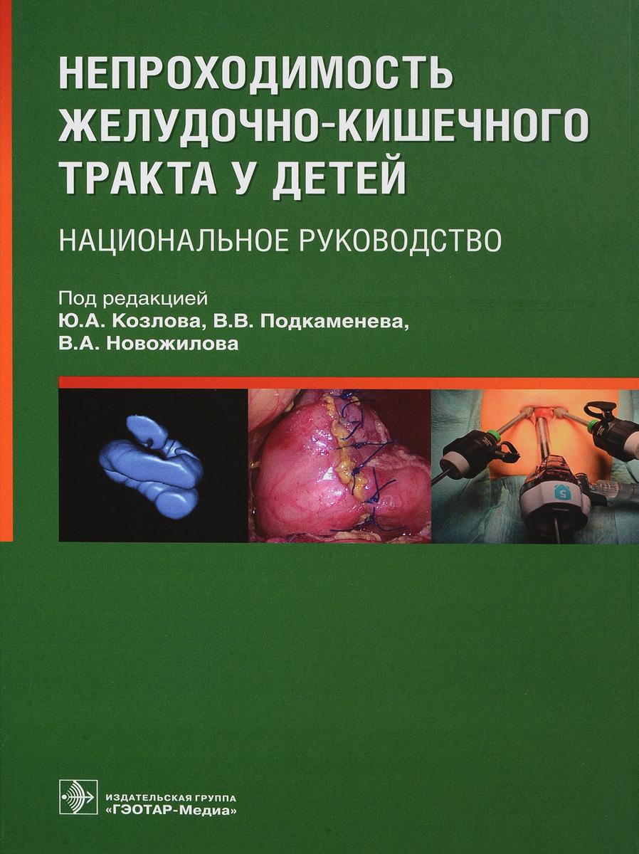 Ю. А. Козлов, В. В. Подкаменев, В. А. Новожилов Непроходимость желудочно-кишечного тракта у детей. Национальное руководство