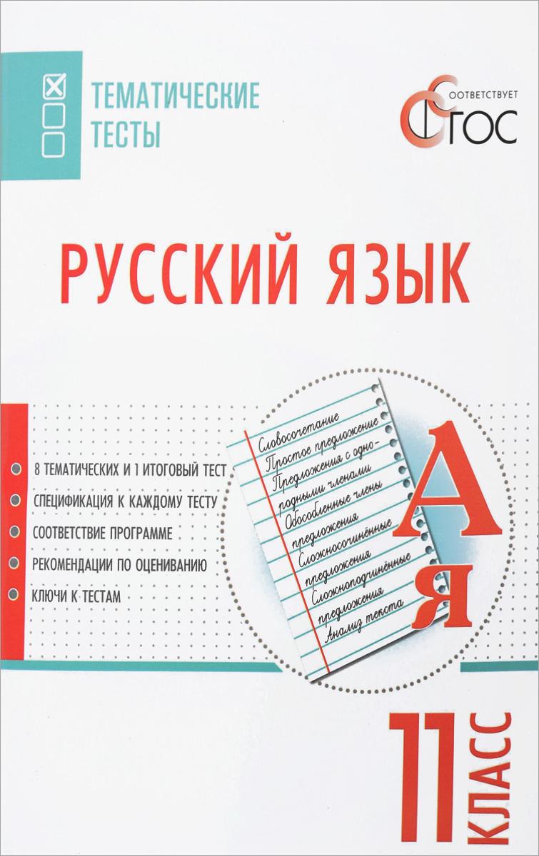 Русский язык. 11 класс. Тематические тесты