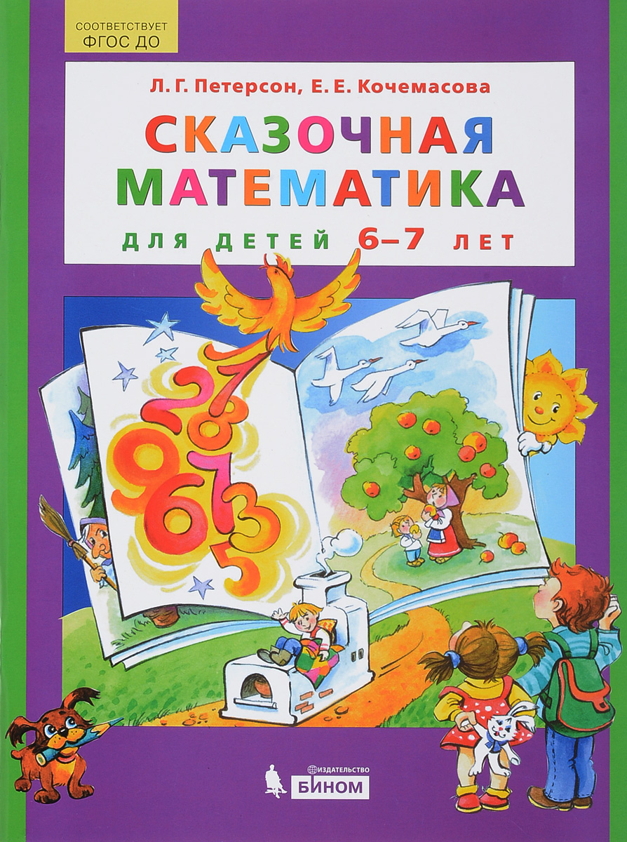 Zakazat.ru: Сказочная математика для детей 6-7 лет. Л. Г. Петерсон, Е. Е. Кочемасова
