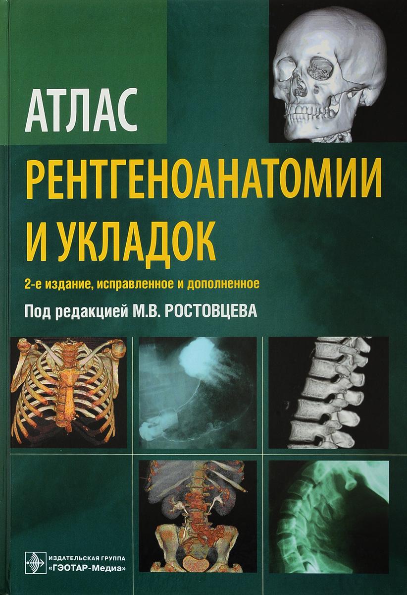 Атлас рентгеноанатомии и укладок. М. В. Ростовцев, Г. И. Братникова, Е. П. Корнеева