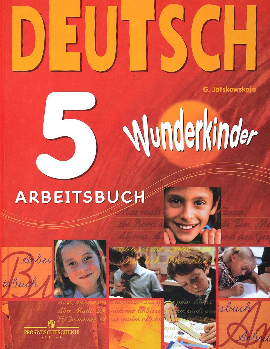гдз яцковская г.в немецкий язык 5 класс вундеркинды учебник
