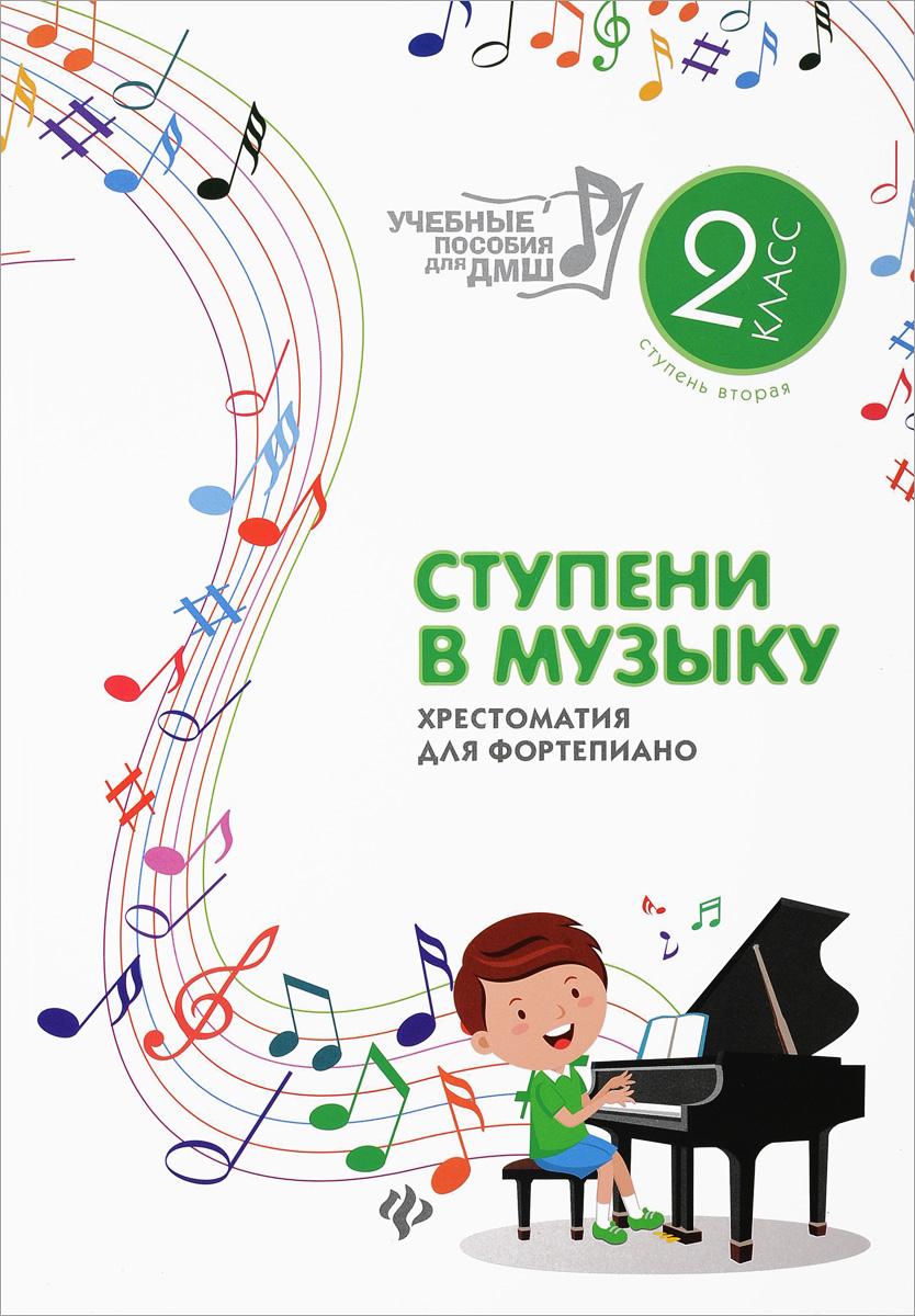 Zakazat.ru Ступени в музыку. Хрестоматия для фортепиано. 2 класс