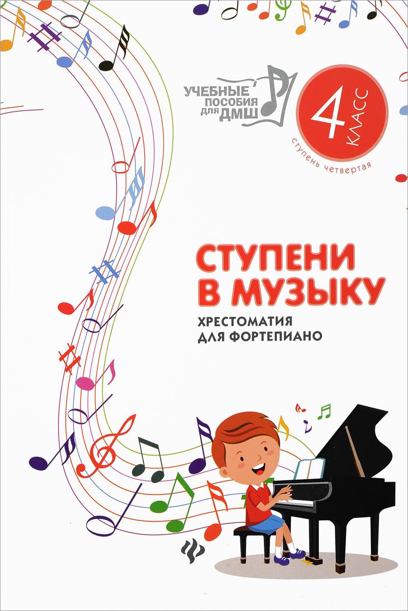 Zakazat.ru Ступени в музыку. Хрестоматия для фортепиано. 4 класс