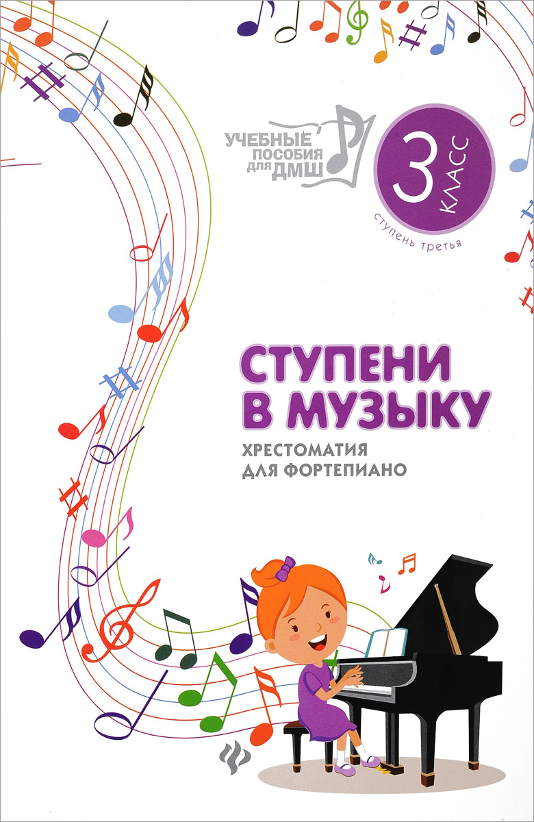 Zakazat.ru Ступени в музыку. Хрестоматия для фортепиано. 3 класс