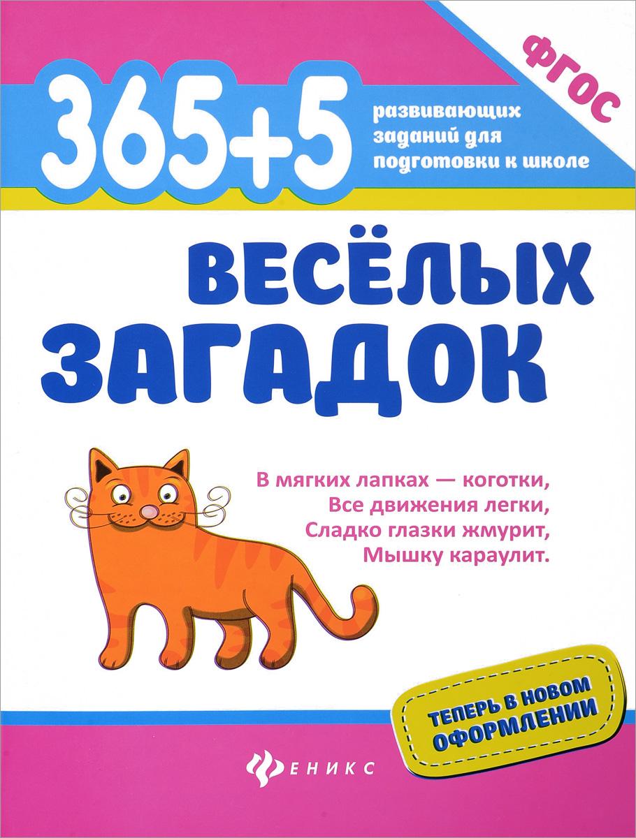 И. А. Яворовская 365+5 веселых загадок росмэн веселые гармошки загадки про игрушки