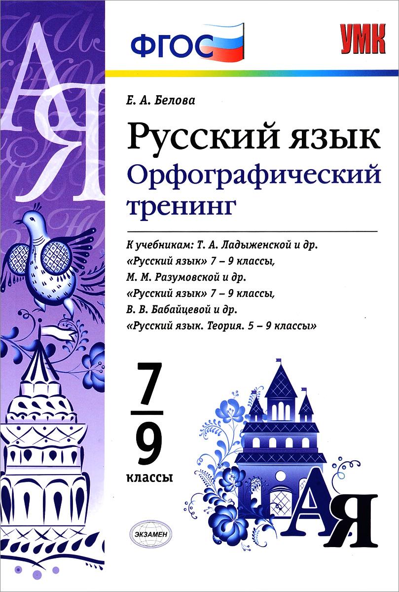 Русский язык. 7-9 классы. Орфографический тренинг