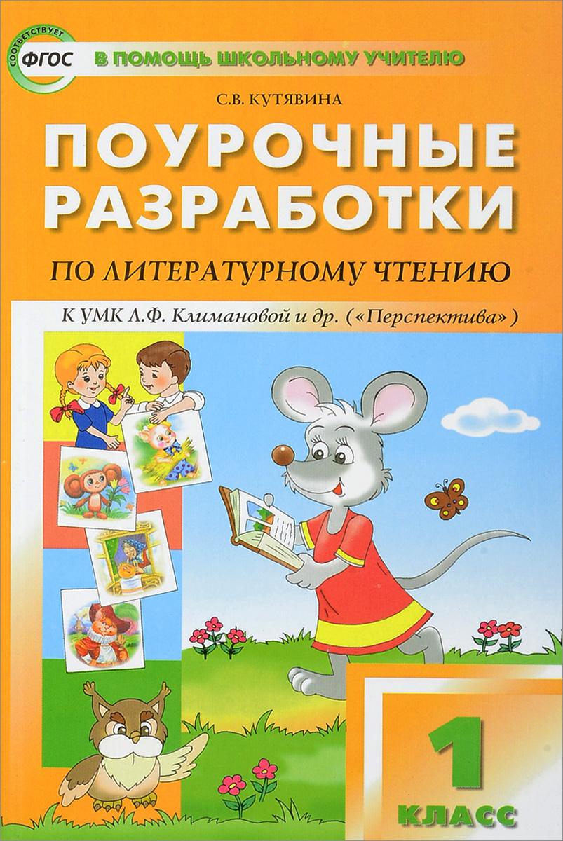Литературное чтение. 1 класс. Поурочные разработки