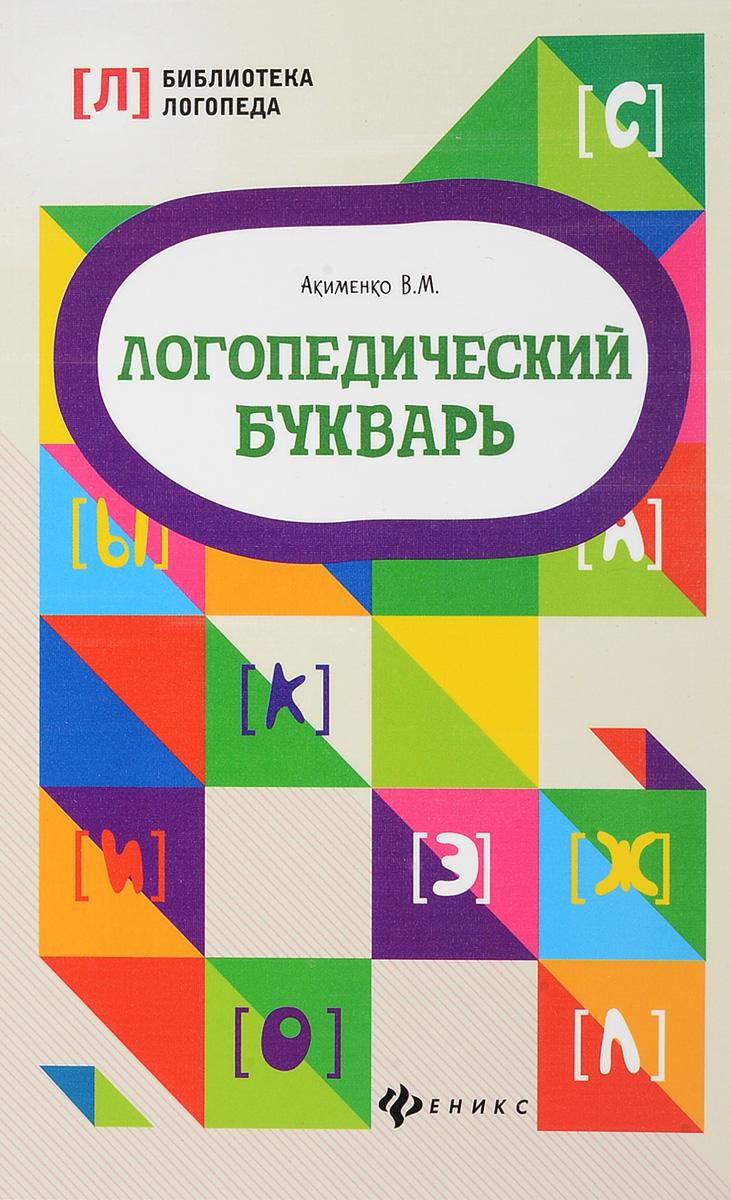 В. М. Акименко Логопедический букварь владимир борисов логопедический букварь
