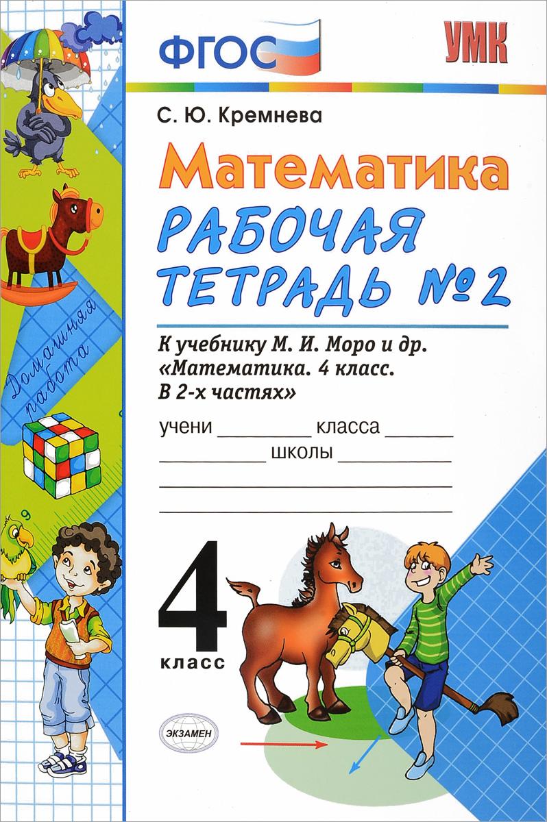 Математика. 4 класс. Рабочая тетрадь №2 к учебнику М. И. Моро, М. А. Бантовой, Г. В. Бельтюковой