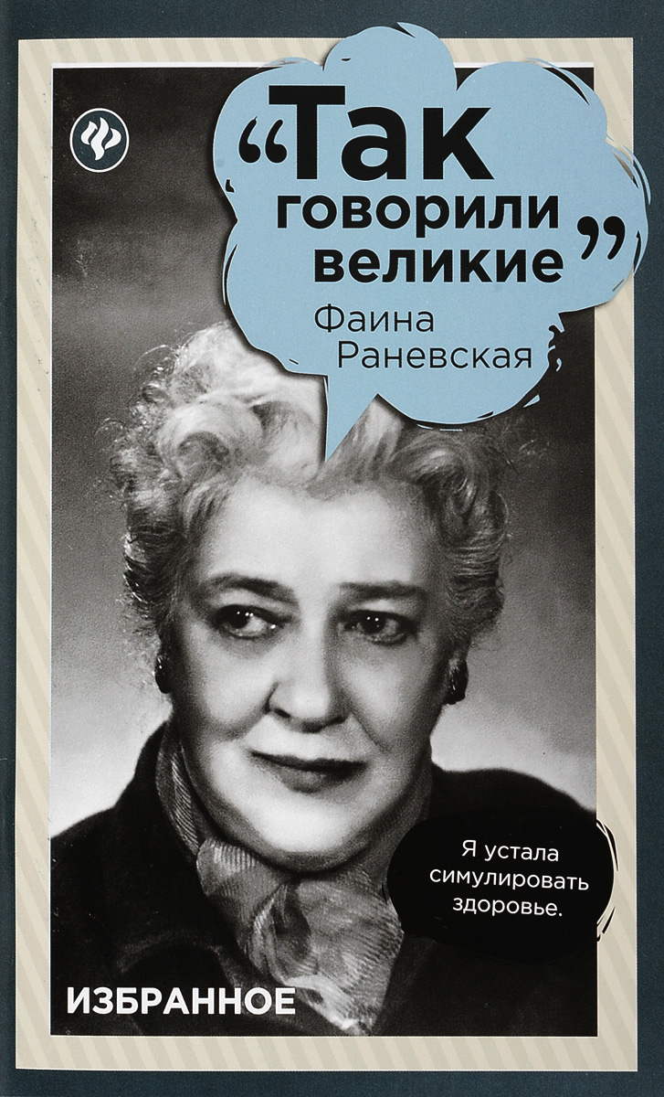 Фаина Раневская.  Избранное о кино... о жизни.. о старости... Еще много лет будут помнить в нашей...