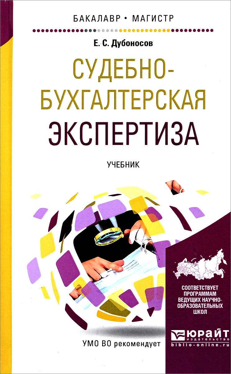 Е. С. Дубоносов Судебно-бухгалтерская экспертиза. Учебник учебники феникс бухгалтерская экспертиза учебник