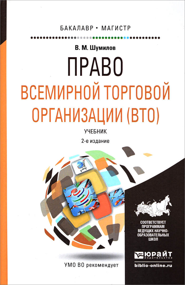 В. М. Шумилов Право всемирной торговой организации (ВТО). Учебник правовые основы профессиональной