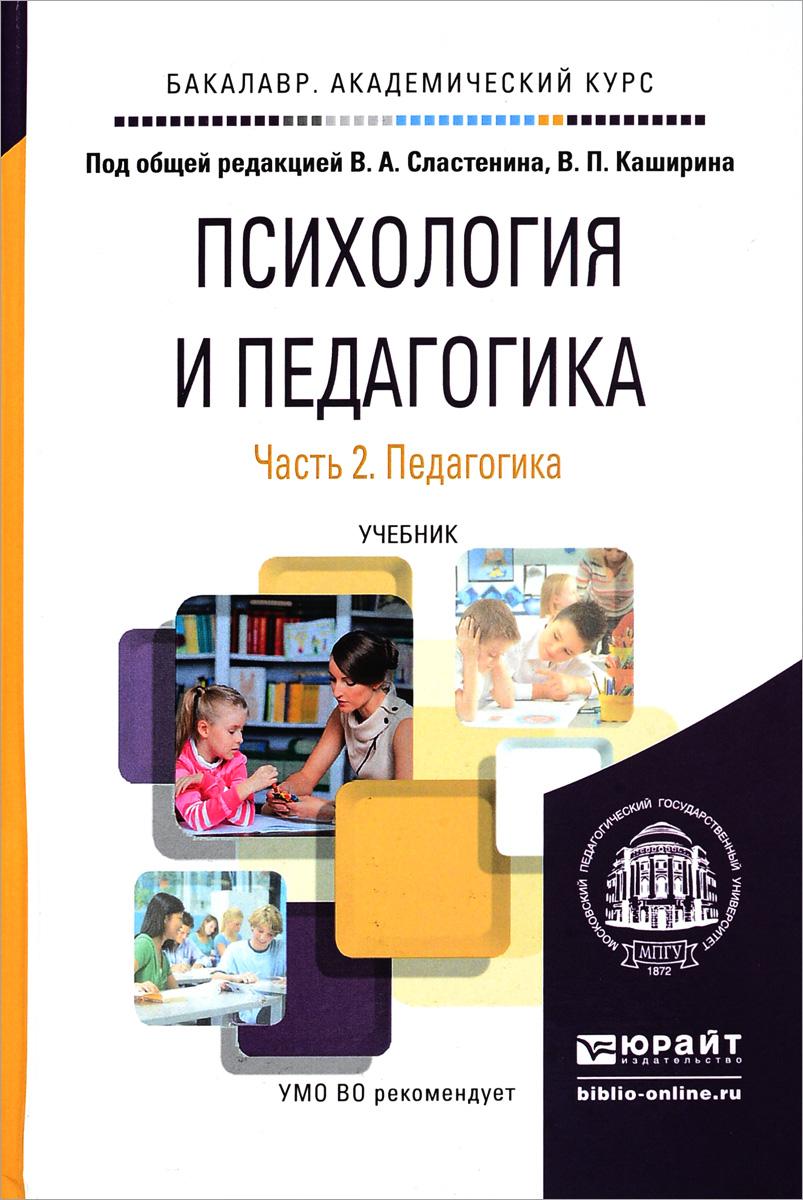 дошкольная педагогика онлайн обучение Ипотека один ключевых