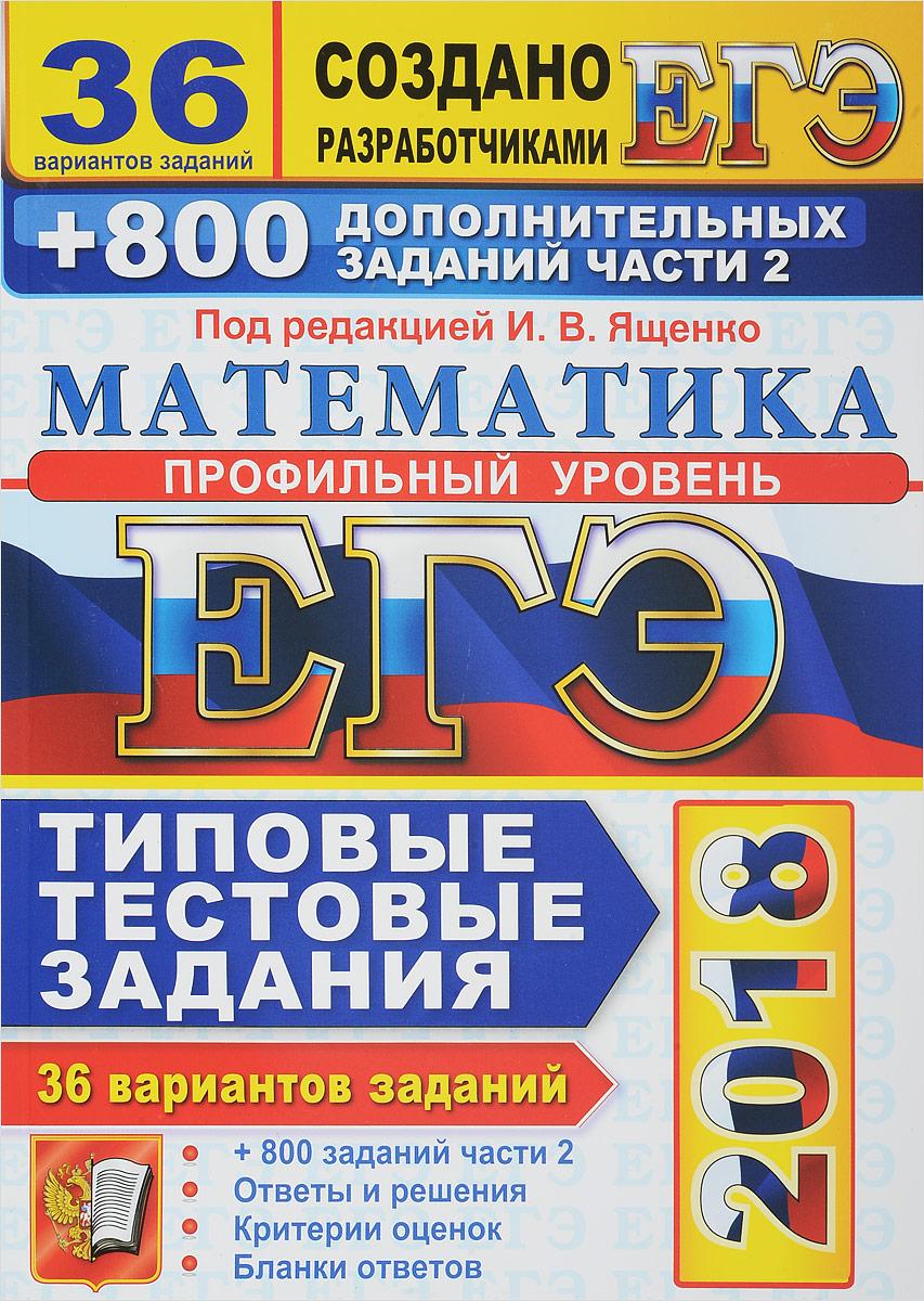 Zakazat.ru: ЕГЭ 2018. Математика. Профильный уровень. 36 вариантов. Типовые тестовые задания от разработчиков ЕГЭ и 800 заданий части 2