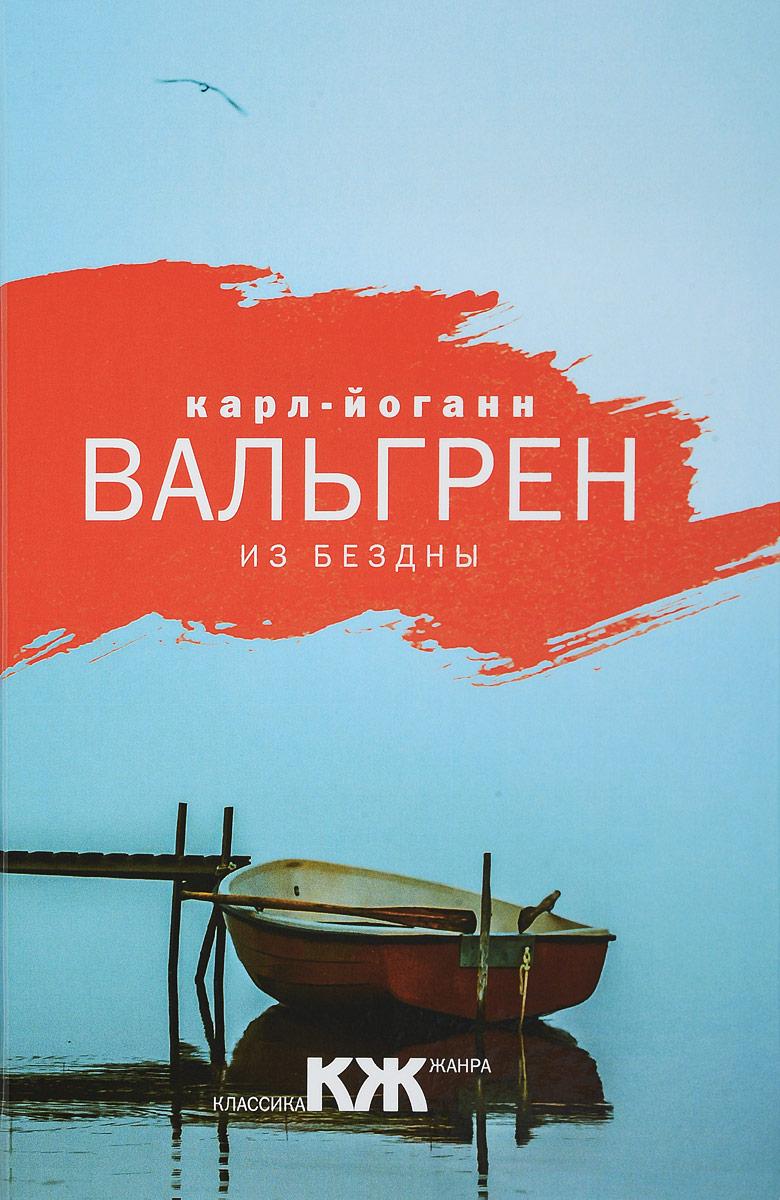 Zakazat.ru: Из бездны. Карл-Йоганн Вальгрен