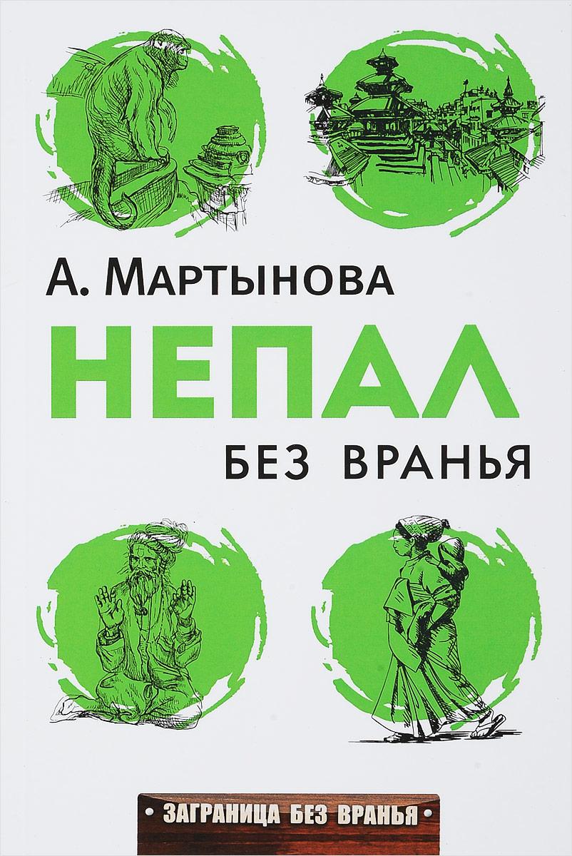 все цены на Мартынова А. Непал без вранья ISBN: 978-5-386-10180-0 онлайн