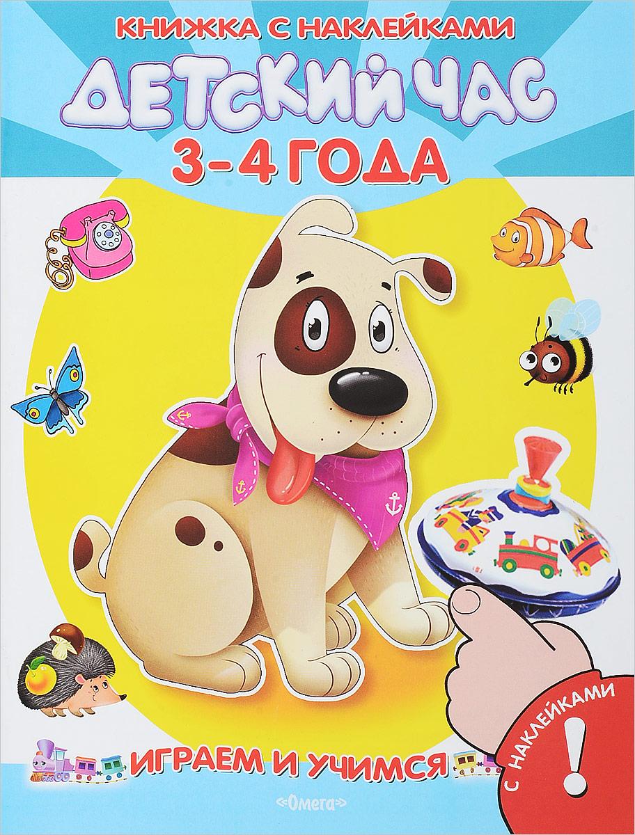 И. Б. Шестакова Детский час. 3-4 года (+ наклейки) vfplf 3 б у