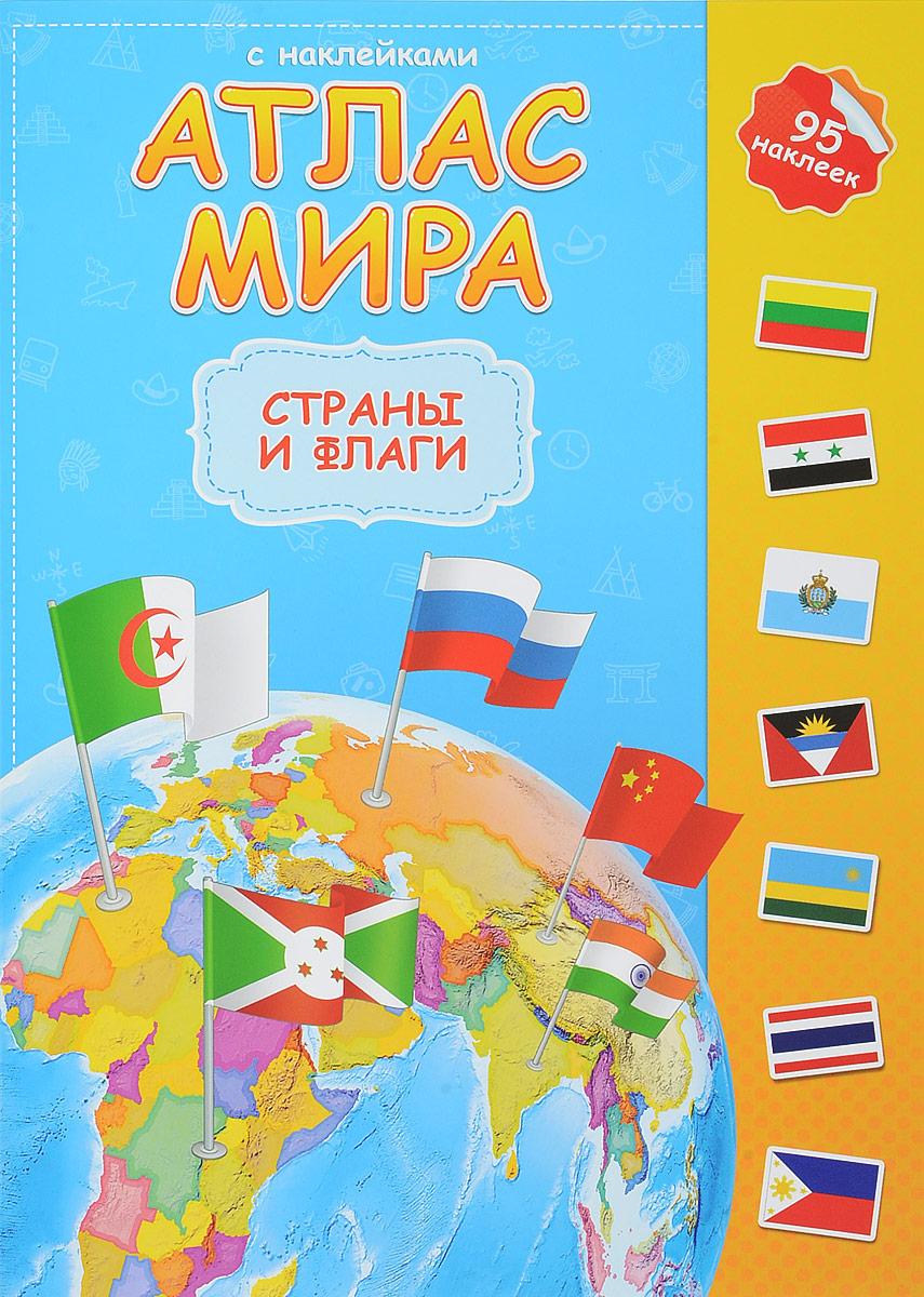 Атлас мира. Страны и флаги (+ наклейки)