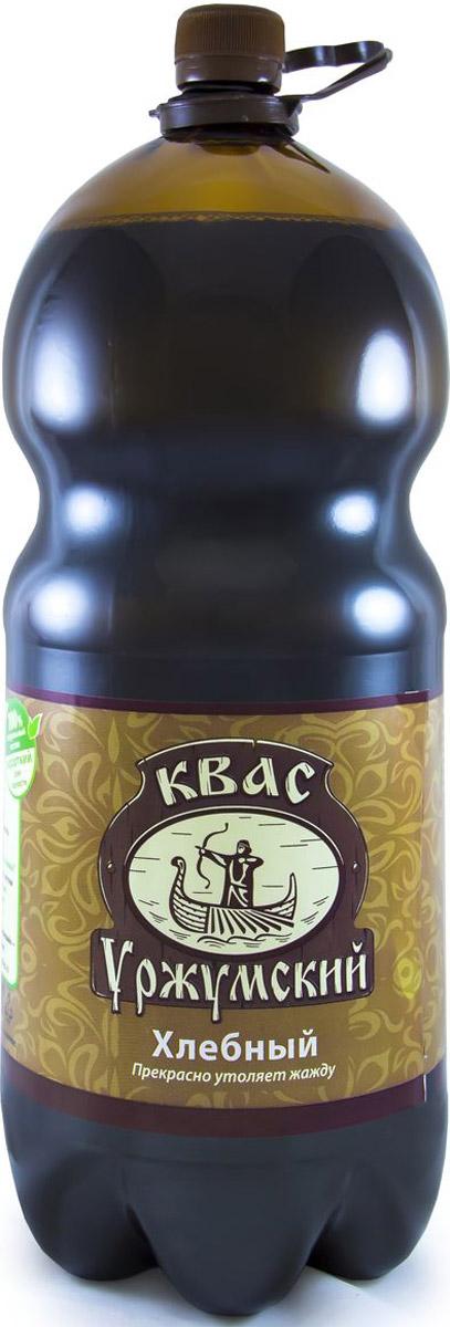 Уржумский квас хлебный, 3 л4607034170653Настоящий классический вкус кваса, знакомый каждому с детства. Обладает насыщенным вкусом и приятным ароматом свежевыпеченного хлеба.