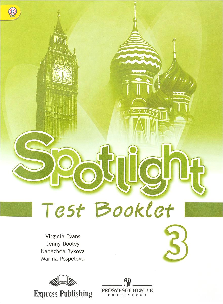Spotlight 3: Test Booklet / Английский язык. 3 класс. Контрольные задания. Учебное пособие