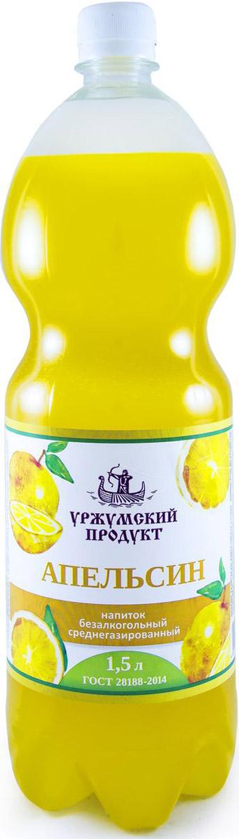 Напиток Апельсин среднегазированный, 1,5 л4607034171865Напиток с богатым, сочным вкусом спелых, сладких апельсинов.