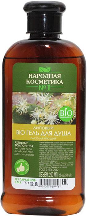 Народная косметика №1 гель для душа липовый BIO расслабляющий, 290 мл071-106-0024Экстракт Липы содержит множество активных компонентов – жирные кислоты, фарнезол, каротиноиды, флавоноиды, танины, гликозиды, витамин С, фитостерины, эфирное масло, сапонины, дубильные вещества. Благодаря такому составу- мягко очищает, увлажняет, обладает успокаивающим действием. Алтайский мед сложен по составу, он содержит пыльцевые зерна десятков растений, которые встречаются только на Алтае. Алтайский мед Интенсивно питает кожу, заживляет мелкие царапинки хорошо смягчает кожу и устраняет шелушение и раздражение.Защищает от негативного воздействия окружающей среды. Масло алтайской облепихи является одним из самых сильных антиоксидантов, защищающих клетки организма от негативного воздействия свободных радикалов, масло стимулирует восстановительные процессы в коже, обладает общеукрепляющим, противовоспалительным, антиоксидантным действием. Экстракт облепихи также обладает питательным действием на кожу, смягчает ее и повышает упругость.