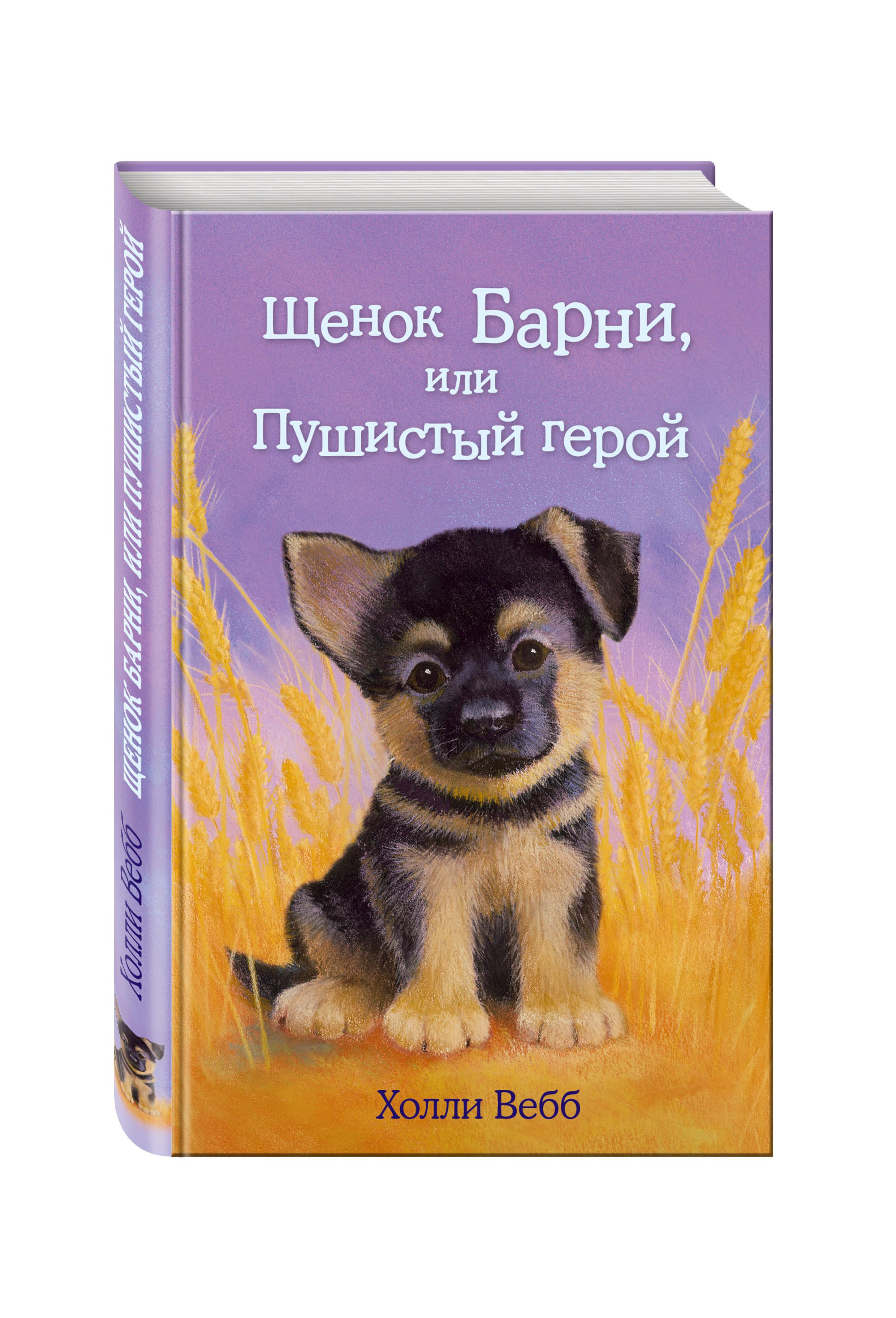 Холли Вебб Щенок Барни, или Пушистый герой вебб х щенок барни или пушистый герой