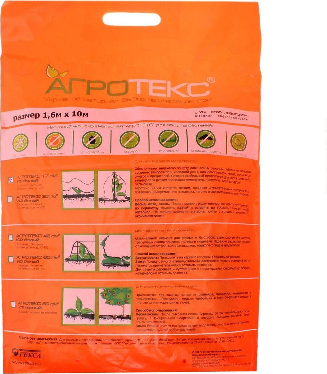 Материал укрывной Агротекс, цвет: белый, 10 х 1,6 м. 693568693568Многофункциональность, надежность и высокое качество - вот отличительные черты укрывного материала Агротекс. Укрывной материал можно использовать на грядках. Благодаря специально разработанной текстуре он обеспечит надежную защиту даже самых ранних побегов от: -заморозков; -солнечных ожогов; -холодной росы; -дождей; -птиц и грызунов. Материал создает мягкий, комфортный микроклимат, который способствует росту и развитию рассады. Благодаря новейшим разработкам укрывной материал удерживает влагу, и растения реже нуждаются в поливе. Ближе к зиме опытные садоводы укутывают им стволы деревьев, теплицы и грядки, чтобы исключить промерзание земли и корневой системы. Материал Агротекс поможет вам ускорить процесс созревания растений, повысит урожайность, сэкономит средства и силы по уходу за садом. Плотность материала: 17 г/м2.