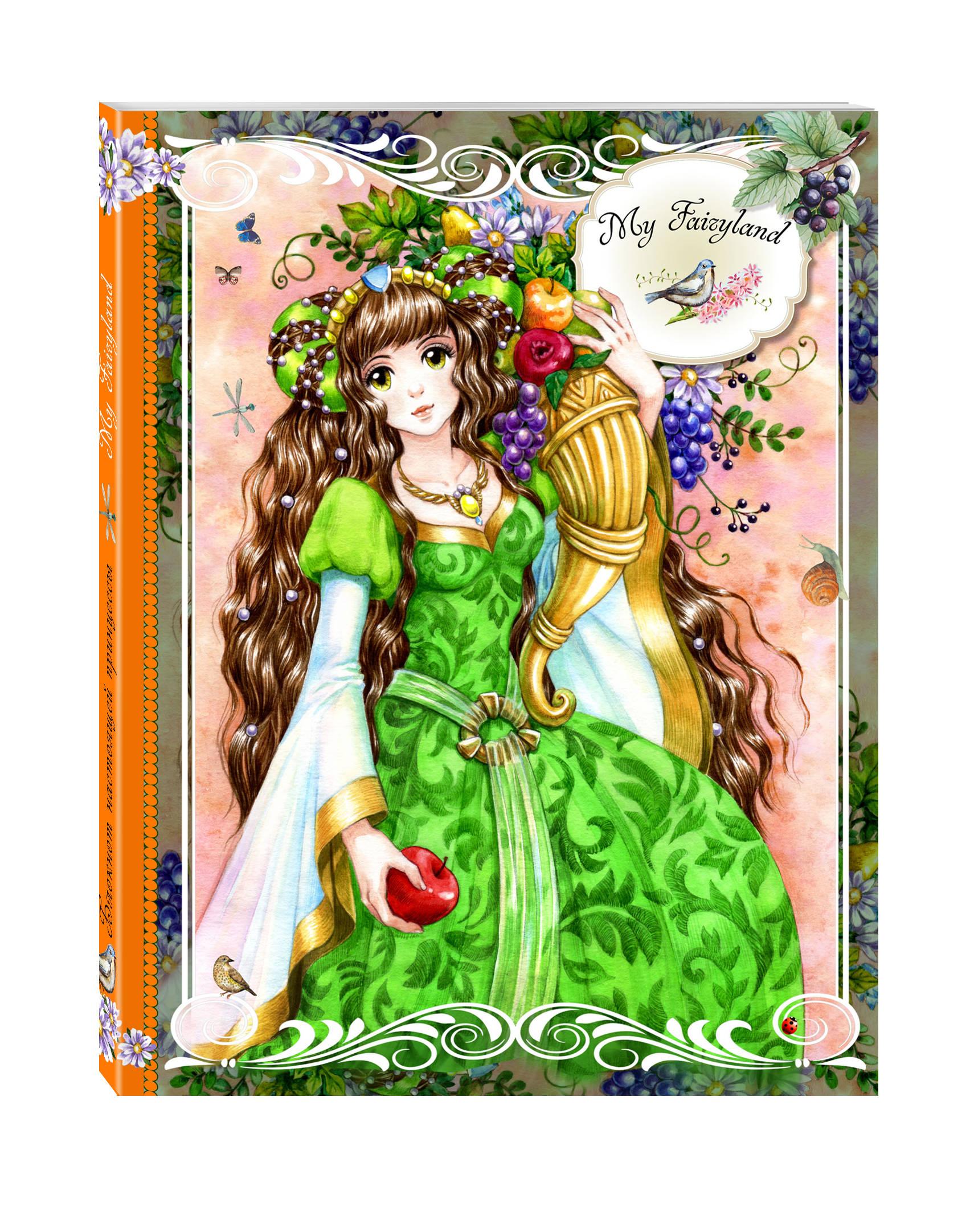 Блокнот. My Fairyland
