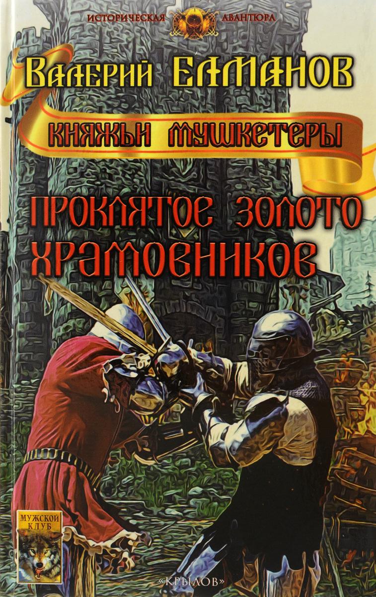 Валерий Елманов Проклятое золото храмовников тележка для фляги в твери
