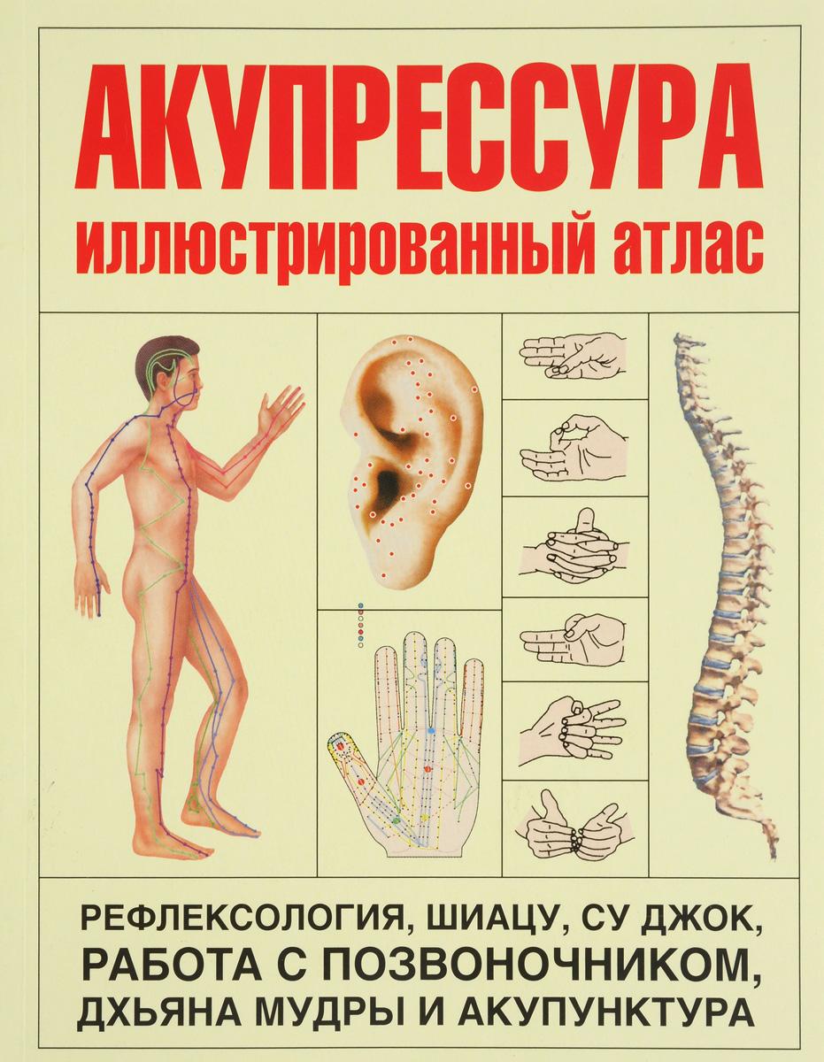 Акупрессура. Иллюстрированный атлас