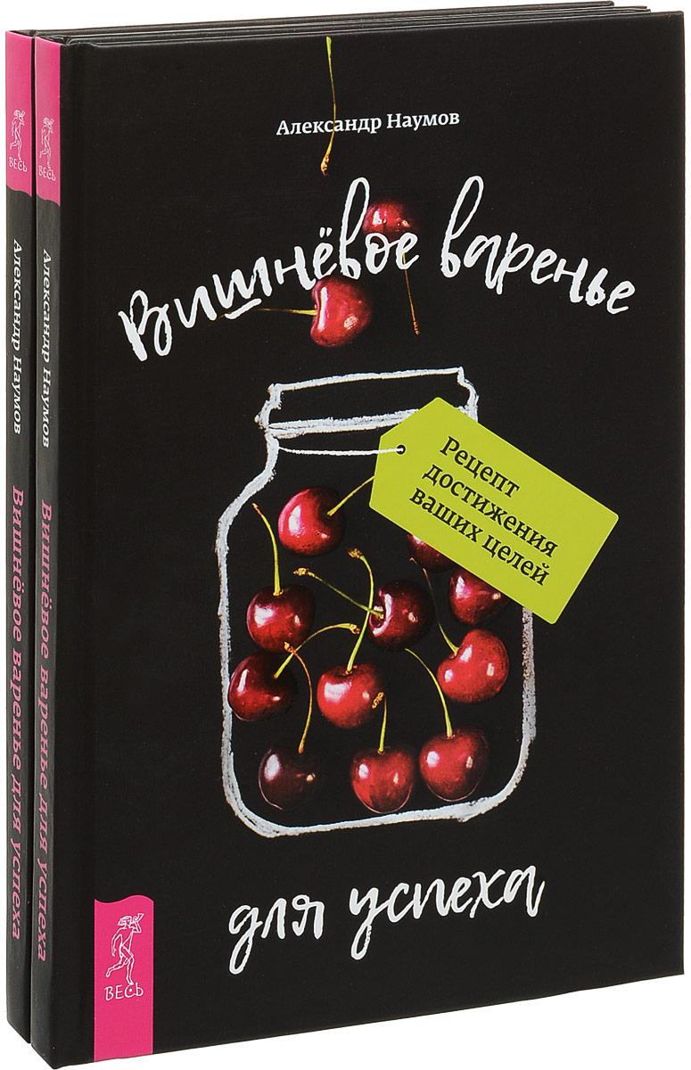 Александр Наумов Вишневое варенье для успеха (комплект из 2 книг) наумов а вишневое варенье для успеха рецепт достижения ваших целей
