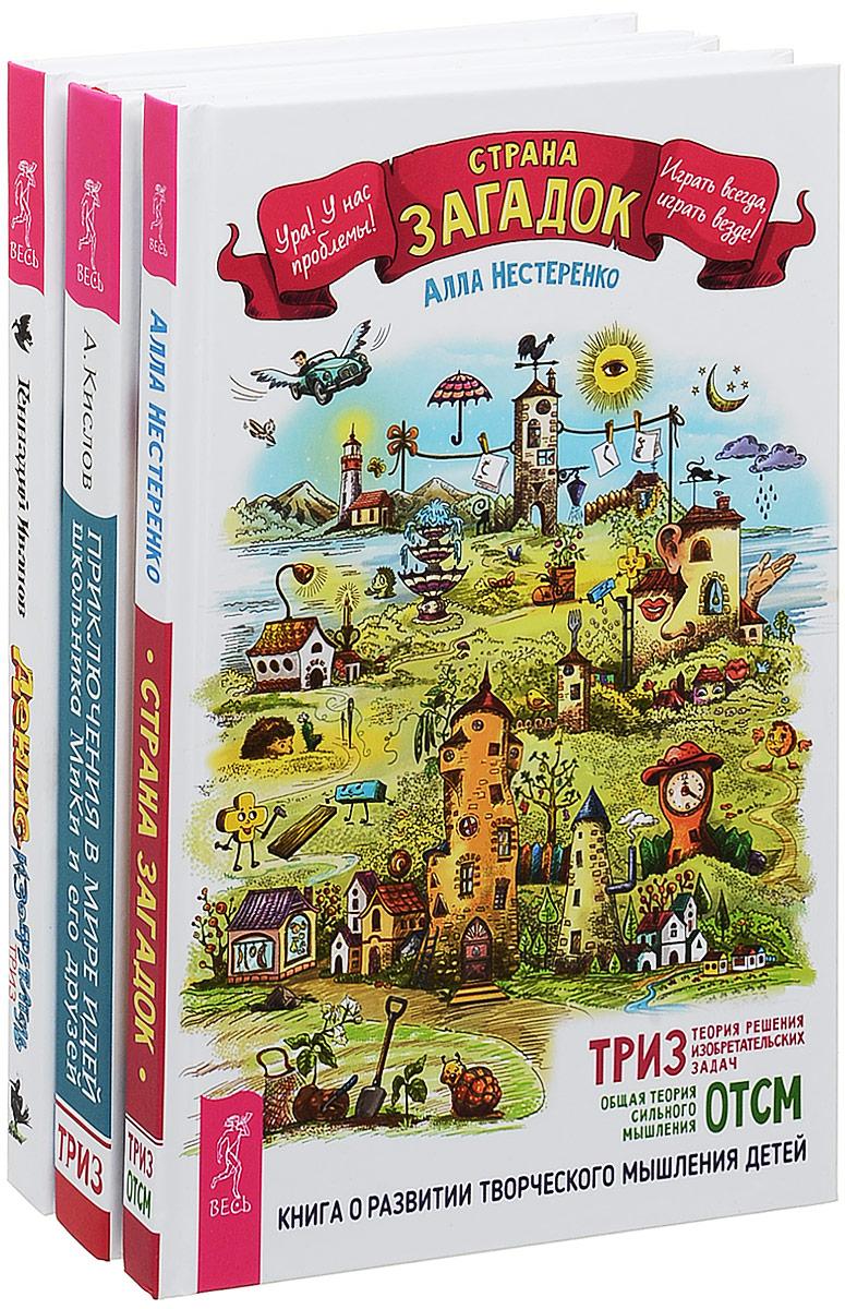 Страна загадок. Денис-изобретатель. Приключения в мире идей школьника МиКи и его друзей (комплект из 3 книг)
