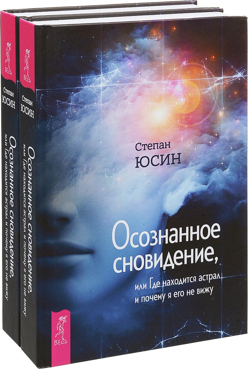 Степан Юсин Осознанное сновидение, или Где находится астрал и почему я его не вижу (комплект из 2 книг)
