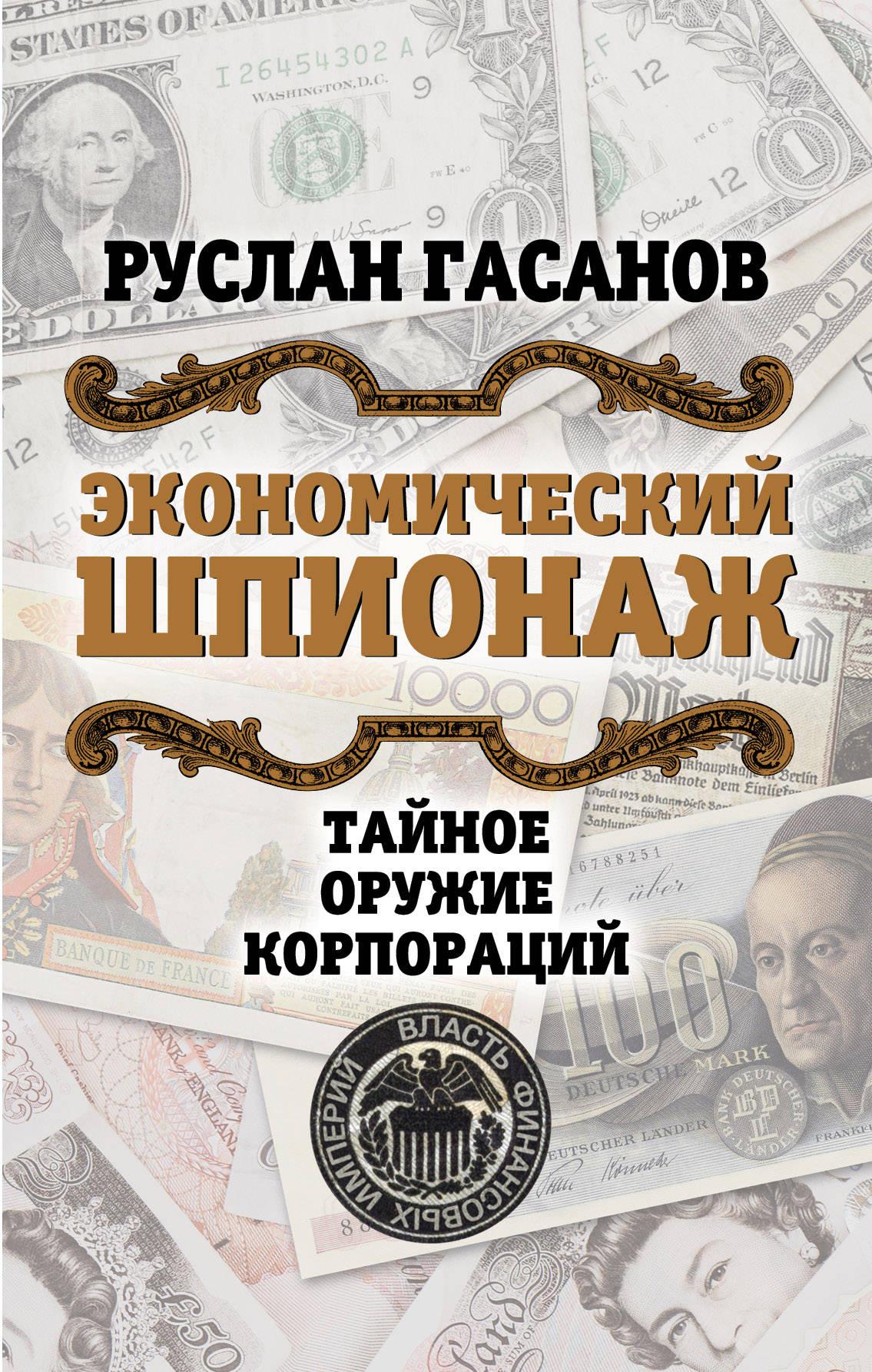 Zakazat.ru Экономический шпионаж. Тайное оружие корпораций. Руслан Гасанов