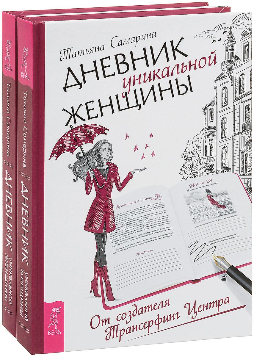 Дневник уникальной женщины (комплект из 2 книг)