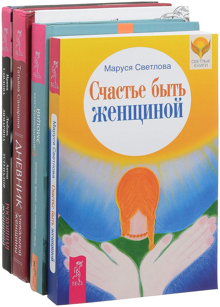 Дневник уникальной женщины. Роскошная женщина. Счастье быть женщиной. Удивительная сила эмоций