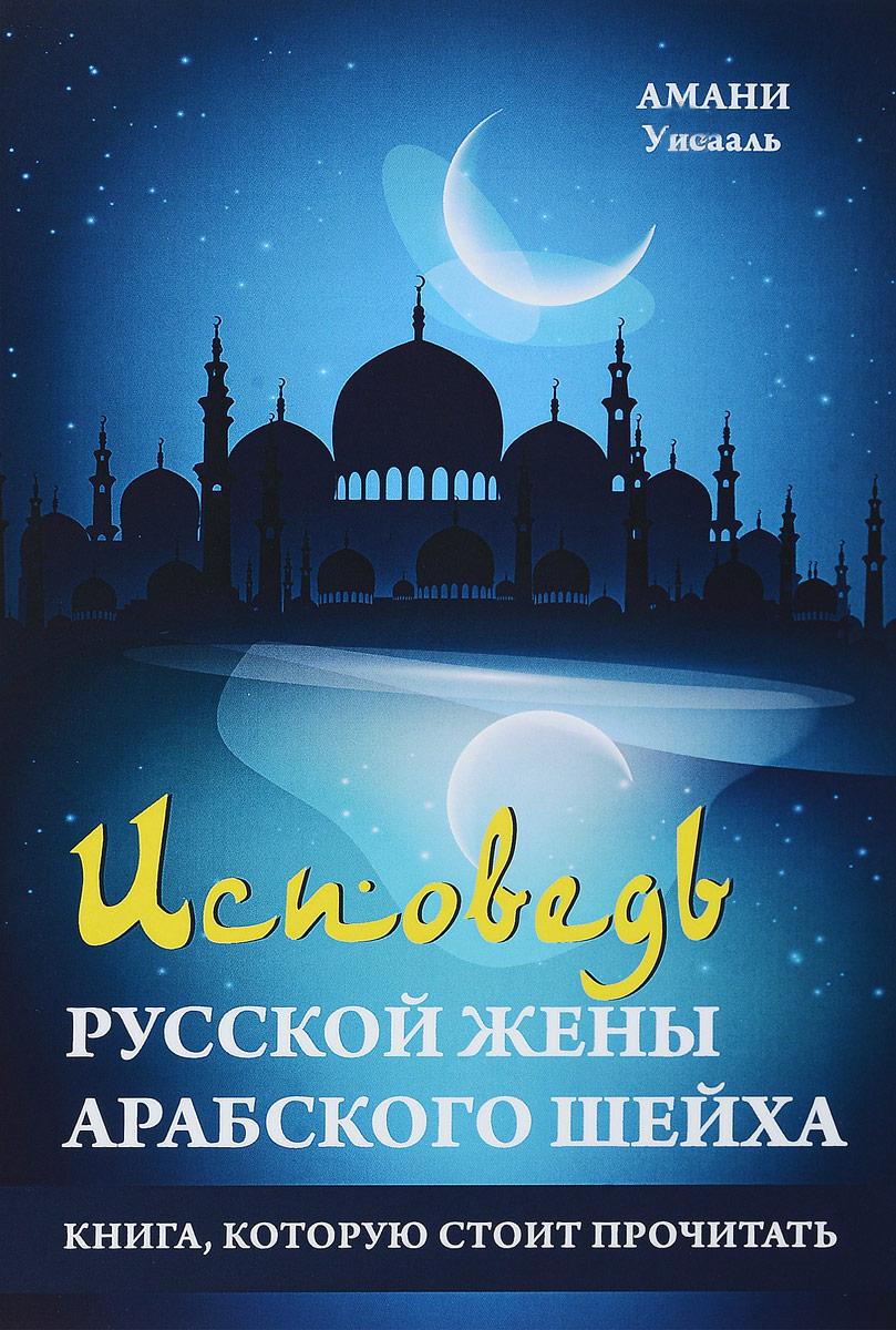 Исповедь русской жены арабского шейха